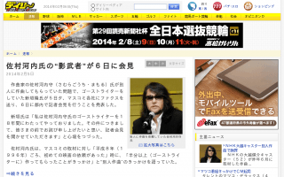 「18年、佐村河内氏のゴーストライターをやってました」新垣隆氏が6日に会見