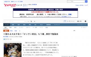 <怒れる大女子会>「オッサン政治」もう嫌…東京で勉強会 雨宮処凛さんらが参加 集団的自衛権など批判