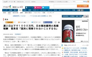 週2日に満たない勤務で年間1千万円--菅官房長官、日本郵政顧問の高額報酬を批判