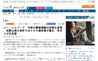 シー・シェパード 今季の調査捕鯨の妨害を宣言 和歌山県太地町ではイルカ漁妨害が激化 有名人が広告塔