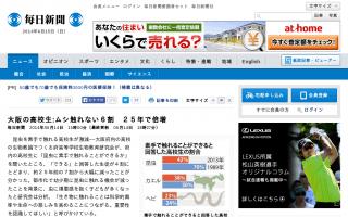 ムシ触れない高校生が6割 25年で倍増 大阪