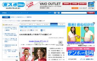 東京のB層が山本太郎に投票 絶望の当選確実へ
