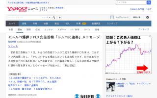 安倍首相「テロはいかなる理由においても正当化できず、日本はあらゆる形態のテロ行為を断固として非難する」