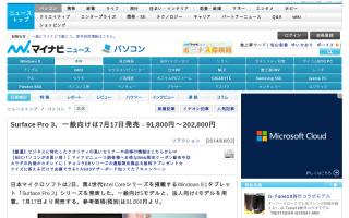 Surface Pro 3、一般向けは7月17日発売 - 91,800円〜202,800円