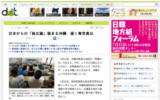 日本からの「独立論」強まる 描く青写真「独立宣言し、各国に働きかけて国家承認を求める」