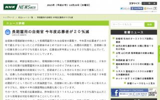 長期雇用の自衛官 今年度応募者が20%減[NHK]