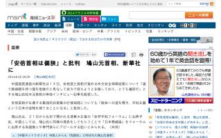 鳩山元首相、新華社の取材で「安倍首相は偏狭」と批判