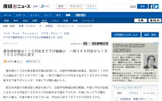 東京株終値は110円安まで下げ幅縮小 一時369円安から1万7000円台に戻す