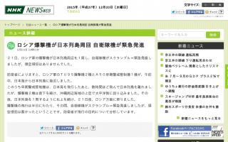 ロシア爆撃機が日本列島周回 自衛隊機が緊急発進