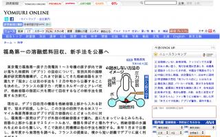福島第一の溶融燃料回収、新手法を公募へ