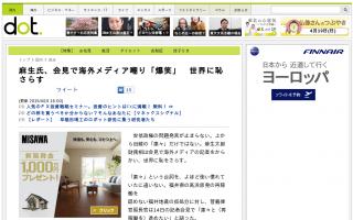 麻生氏、会見で海外メディア嘲り「大爆笑」世界に恥をさらす…
