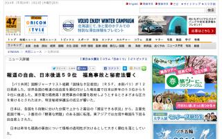 「日本は本当に先進国なのか?」報道の自由ランキング 主要先進国の中で最下位