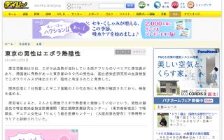 エボラ出血熱疑いの東京の男性、血液検査で陰性