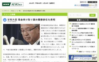 甘利経済再生相が辞任を表明