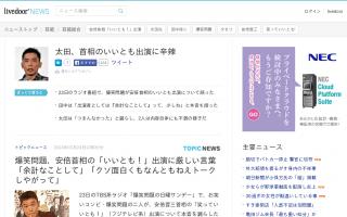 爆笑問題の太田光、安倍首相のいいとも!出演に「余計なことして」「クソ面白くもなんともねえトークしやがって」