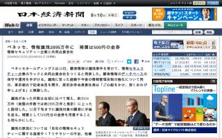 ベネッセ顧客情報漏洩事件、2895万件に...補償は500円の金券