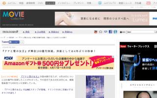 『アナと雪の女王』が興収100億円突破。洋画としては4年ぶりの快挙!