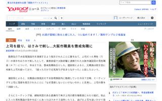 「なぜ清掃しないといけないのか」上司を殴り、はさみで刺し…47歳大阪市職員を懲戒免職に
