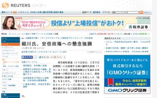 細川氏、原発問題だけでなく、TPP交渉参加・集団的自衛権の行使容認・特定秘密保護法 批判 「東京が日本を変える」