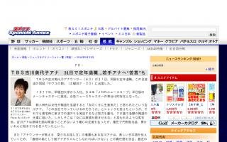 """TBS吉川美代子アナ、若手アナへ """"苦言"""" 「2ちゃんねるで自分の評判をチェックしている暇があったら、努力をしてほしい」"""