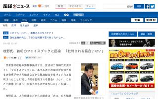 枝野氏、首相のフェイスブックに反論