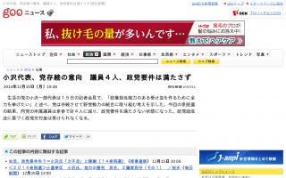 小沢代表、党存続の意向 議員4人、政党要件は満たさず