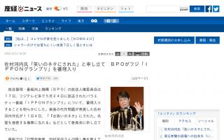 佐村河内氏「笑いのネタにされた」「名誉を侵害する侮辱」と申し立て BPOがフジ「IPPONグランプリ」を審理入り