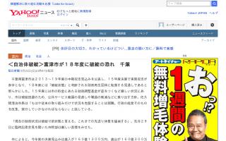 富津市が2018年度に破綻の恐れ 千葉