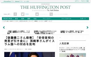 元外務省・孫崎氏がイスラム国への対応を批判「安倍首相の発言が引き金に」