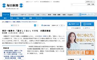 「地方移住してもよい」20〜40代で過半数 東京一極集中「望ましくない」48% 居住地集約「反対」64%…内閣府調査