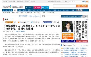 「(歌手の)西城秀樹さんに、フランスの勲章受賞の話が。お礼に720万必要」…マネジャーから現金詐取、女逮捕…東京