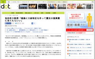 早稲田の池田教授「福島に大麻特区をつくって復興費に充てたらいい」