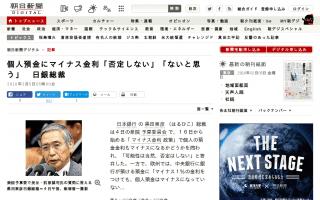 日銀黒田総裁:個人預金のマイナス金利「可能性は当然、否定はしない」