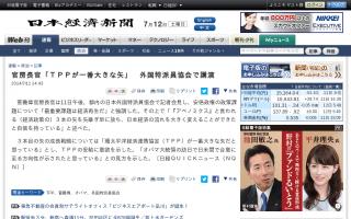 官房長官「TPPが一番大きな矢」TPPの妥結に意欲を示す=外国特派員協会で
