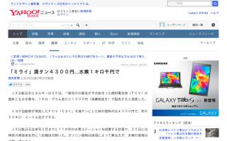 水素を1キロ1000円で販売…トヨタの「ミライ」なら満タンで4300円、650キロ走行 JX日鉱日石が発表