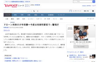 善光寺でドローン飛ばした15歳少年、また警察に保護される-JR有楽町駅前
