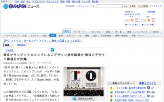 東京オリンピックのエンブレム、デザイン盗用か  海外のデザイン事務所が抗議