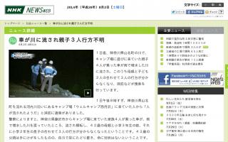 車が川に流され、親子3人が行方不明…神奈川・山北町のキャンプ場