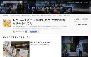 外国人「日本の日用品はレベルが高すぎ!!一度使ったら、自国の物なんて使えないヨー。」