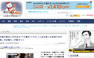 影響力絶大の著名人・羅永浩氏「日本が好きだ」「日本がなかったら…」「支那人は何も学ばない」