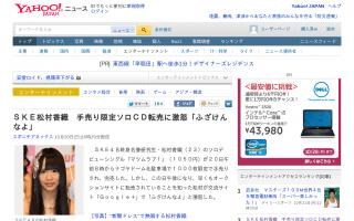 SKE松村香織、限定ソロCD転売にブチ切れ「転売してんじゃねーよ。ふざけんなよ」