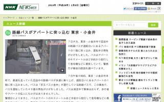 路線バスがアパートに突っ込む 東京・小金井市