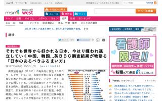 「世界中から嫌われ、孤立する韓国」と「それでも好かれる日本」…25カ国で調査