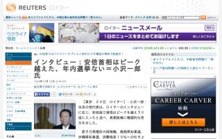 小沢一郎氏=安倍首相はピーク越え下り坂に、長期政権にならない、年内に解散・選挙ない、来年夏ぐらい