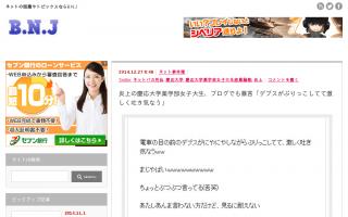 炎上の慶応大学薬学部女子大生、ブログでも暴言「電車の目の前のデブスがにやにやしながらぶりっこしてて激しく吐き気なうw」12