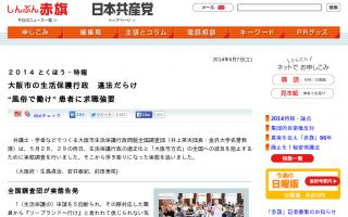 生活保護申請しようとした女性に『ソープランドへ行け』違法だらけの大阪市生活保護行政