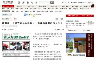 民主党の枝野幸男氏、徴兵制についての自身の発言に対してコメント「ネット上で、まったく逆方向から批判がなされた」