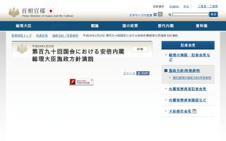 安倍首相「日本が、正に世界の中心で輝く一年となります。」安倍内閣総理大臣施政方針演説