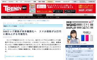 SIMロック解除が来年義務化へ スマホ価格が10万円に跳ね上がる可能性も