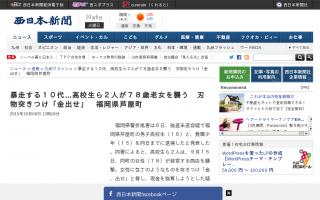 暴走する10代…高校生ら2人が78歳老女を襲う 刃物突きつけ「金出せ」福岡県芦屋町